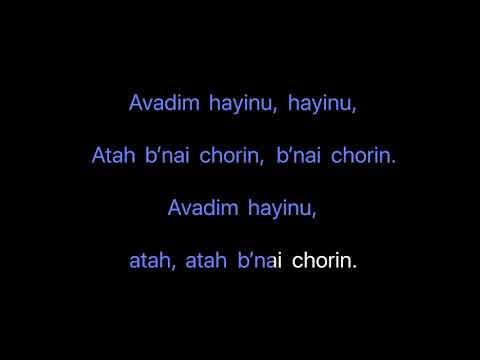 Avadim Hayinu - Page 14