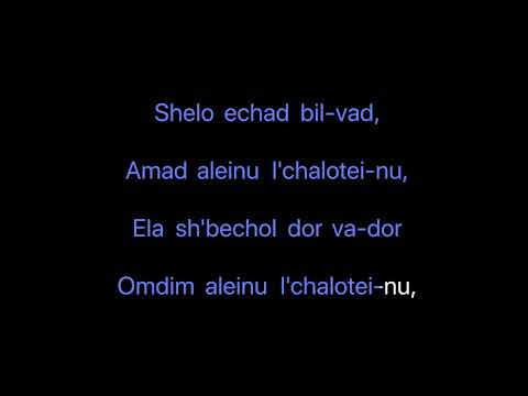 V'hi She Amda - Page 28